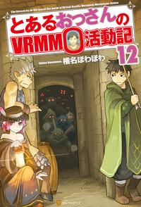 とあるおっさんのVRMMO活動記12