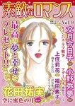 素敵なロマンス Vol.9-電子書籍