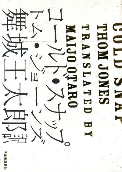 コールド・スナップ-電子書籍