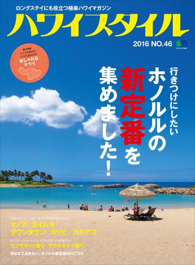 ハワイスタイル No.46-電子書籍