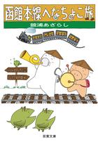 「函館本線へなちょこ旅」シリーズ