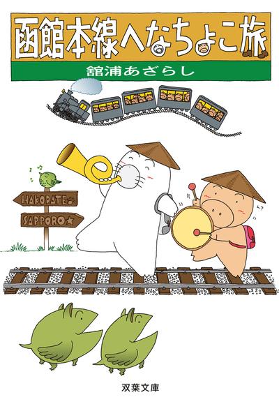 函館本線へなちょこ旅-電子書籍