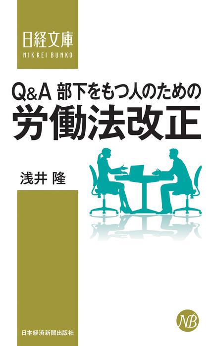 Q&A部下をもつ人のための労働法改正拡大写真