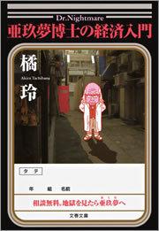 亜玖夢博士の経済入門-電子書籍