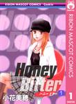 【20%OFF】Honey Bitter【期間限定1~12巻セット】-電子書籍