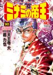 ミナミの帝王 141-電子書籍