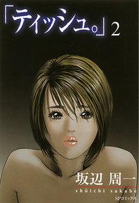 「ティッシュ。」 (2)-電子書籍