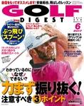 ゴルフダイジェスト 2017.6月号-電子書籍