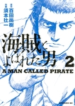 海賊とよばれた男(2)-電子書籍