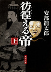 彷徨える帝(上)-電子書籍
