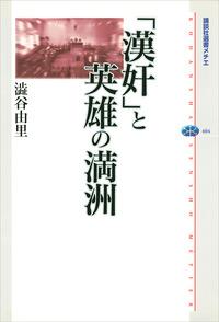 「漢奸」と英雄の満洲-電子書籍