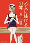 乙女に捧げる犯罪~赤川次郎プレミアム・コレクション~-電子書籍