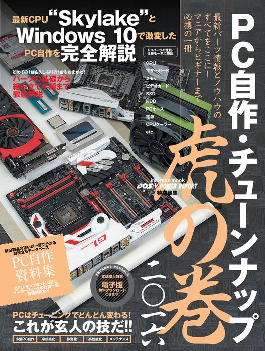PC自作・チューンナップ虎の巻 二〇一六-電子書籍-拡大画像