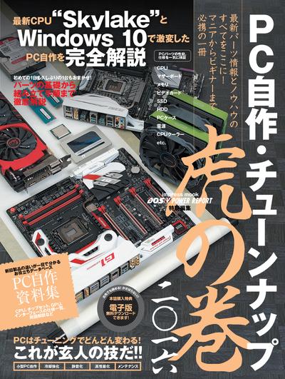 PC自作・チューンナップ虎の巻 二〇一六-電子書籍