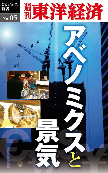 アベノミクスと景気―週刊東洋経済eビジネス新書No.05-電子書籍-拡大画像