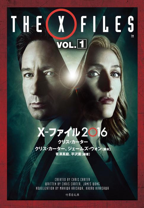 X-ファイル 2016 VOL.1拡大写真