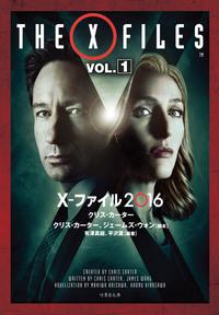 X-ファイル 2016 VOL.1-電子書籍