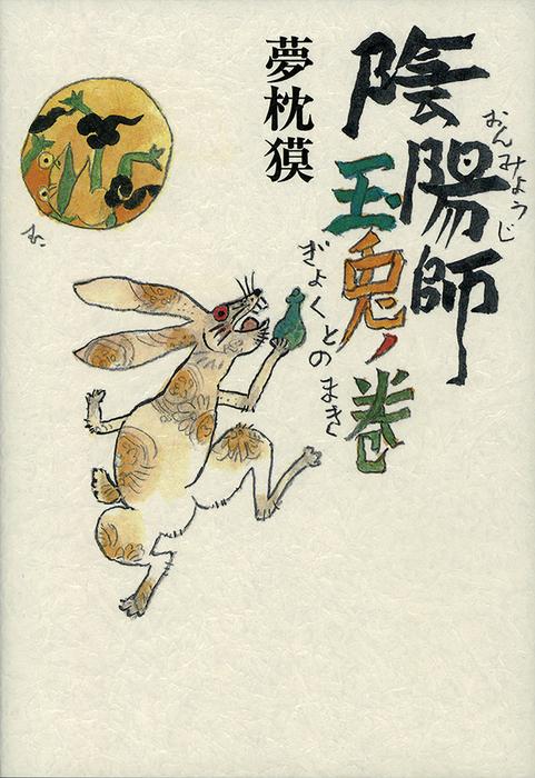 陰陽師 玉兎ノ巻-電子書籍-拡大画像