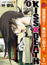 KISS×DEATH【期間限定無料】 1-電子書籍
