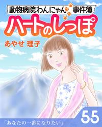 ハートのしっぽ55-電子書籍