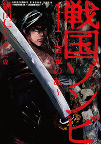 戦国ゾンビ-百鬼の乱- (1)-電子書籍