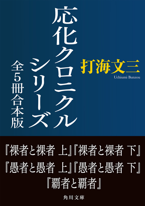 応化クロニクルシリーズ 全5冊合本版拡大写真