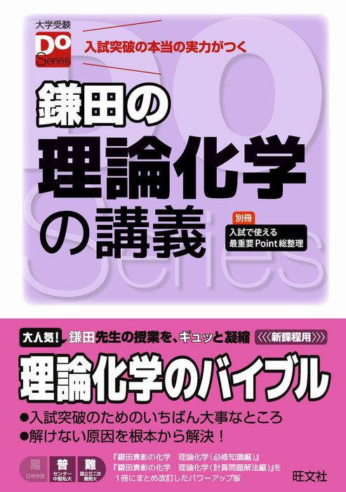 鎌田の理論化学の講義拡大写真