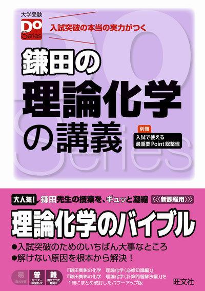 鎌田の理論化学の講義-電子書籍