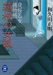 夜桜乙女捕物帳箱根の女狐-電子書籍