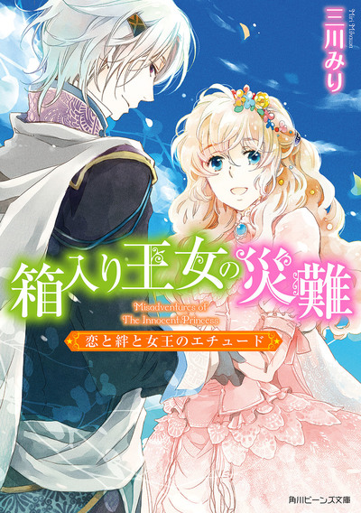 箱入り王女の災難 恋と絆と女王のエチュード-電子書籍