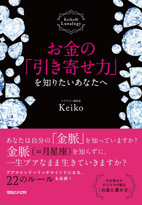 お金の「引き寄せ力」を知りたいあなたへ Keiko的Lunalogy-電子書籍-拡大画像