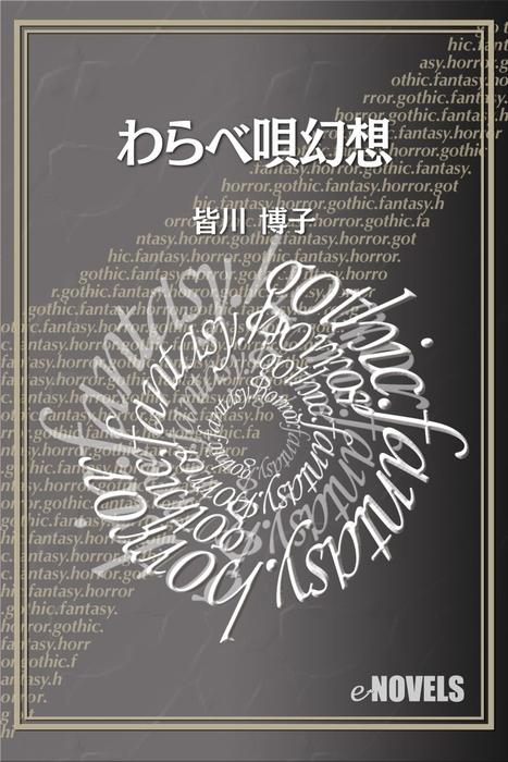 わらべ唄幻想-電子書籍-拡大画像