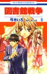 図書館戦争 LOVE&WAR 9巻-電子書籍