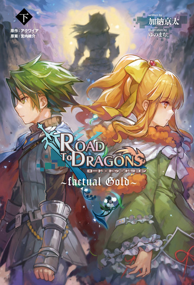 小説 ロード・トゥ・ドラゴン (下)~factual Gold~-電子書籍