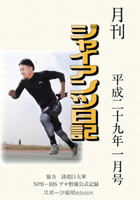 月刊ジャイアンツ日記 平成二十九年一月号