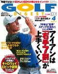 ゴルフダイジェスト 2017.4月号-電子書籍