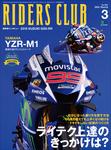 RIDERS CLUB 2016年3月号 Vol.503-電子書籍