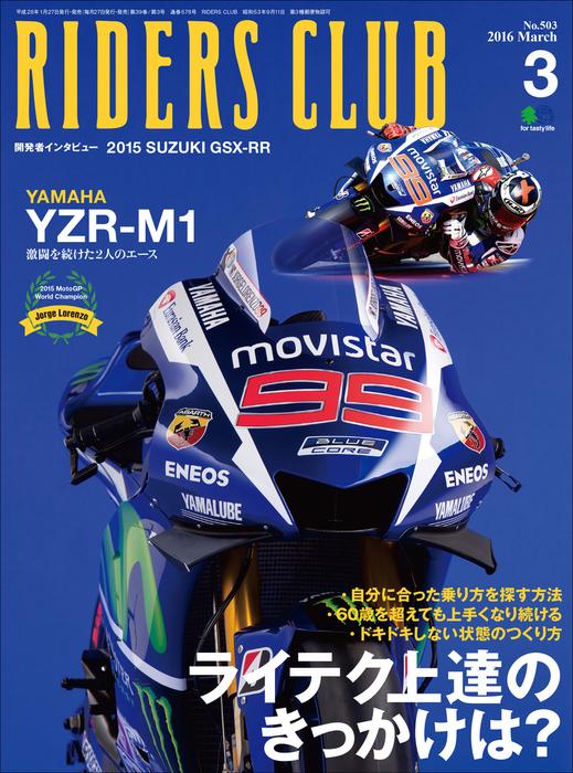 RIDERS CLUB 2016年3月号 Vol.503拡大写真