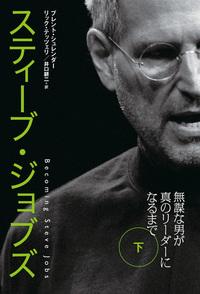 スティーブ・ジョブズ 無謀な男が真のリーダーになるまで(下)-電子書籍