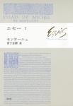エセー7-電子書籍