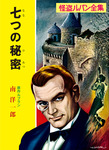 怪盗ルパン全集(10) 七つの秘密-電子書籍