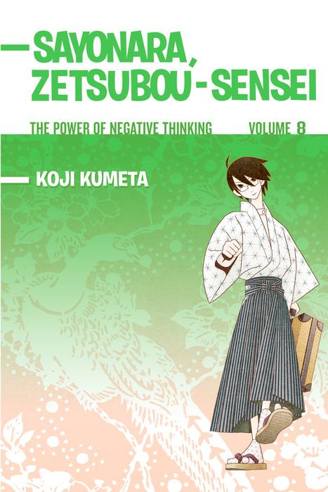 Sayonara Zetsubou-Sensei 8-電子書籍-拡大画像
