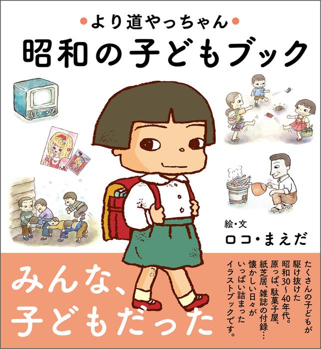 より道やっちゃん 昭和の子どもブック拡大写真