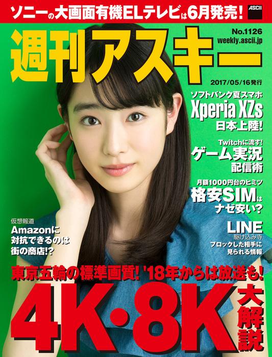 週刊アスキー No.1126 (2017年5月16日発行)-電子書籍-拡大画像