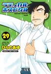 ラディカル・ホスピタル 29巻-電子書籍