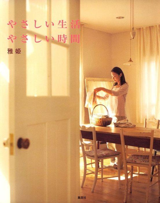 やさしい生活、やさしい時間 vol.1拡大写真