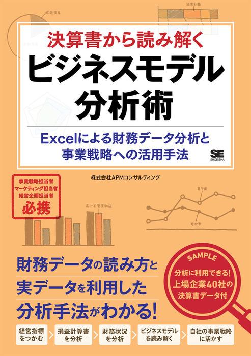 決算書から読み解くビジネスモデル分析術 Excelによる財務データ分析と事業戦略への活用手法拡大写真