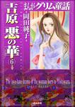 まんがグリム童話 吉原悪の華(6)-電子書籍