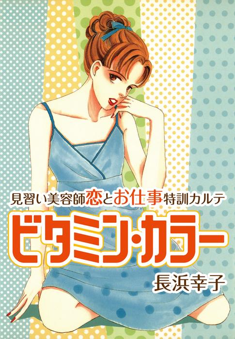 ビタミン・カラー ― 見習い美容師 恋とお仕事特訓カルテ拡大写真