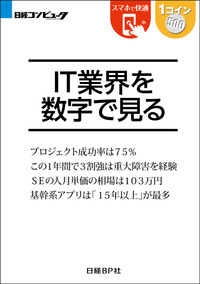 IT業界を数字で見る(日経BP Next ICT選書)-電子書籍